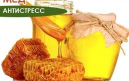 Мёд - натуральное успокоительное средство